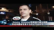 图为ABC脱口秀节目主持人吉米·基梅尔面对美国华文媒体致歉